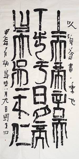 """Tan Oe Pang, """"Tian Fa Shen Qian Bei"""", 2014, 218 x 110 cm"""