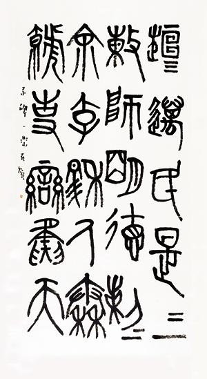 """Tan Oe Pang, """"Zhen Shu"""", 2000, 138 x 68 cm"""