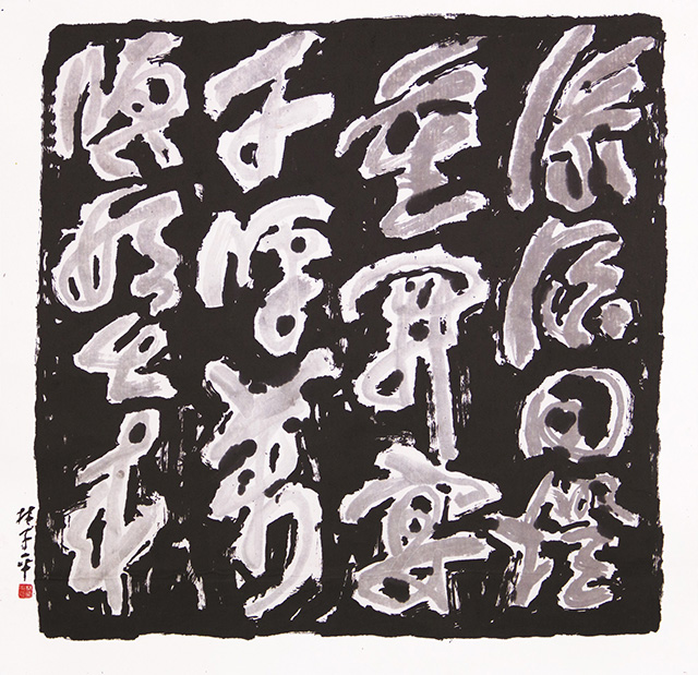 Lim Tze Peng, Colour Calligraphy, Ink on rice paper, 100 x 104 cm
